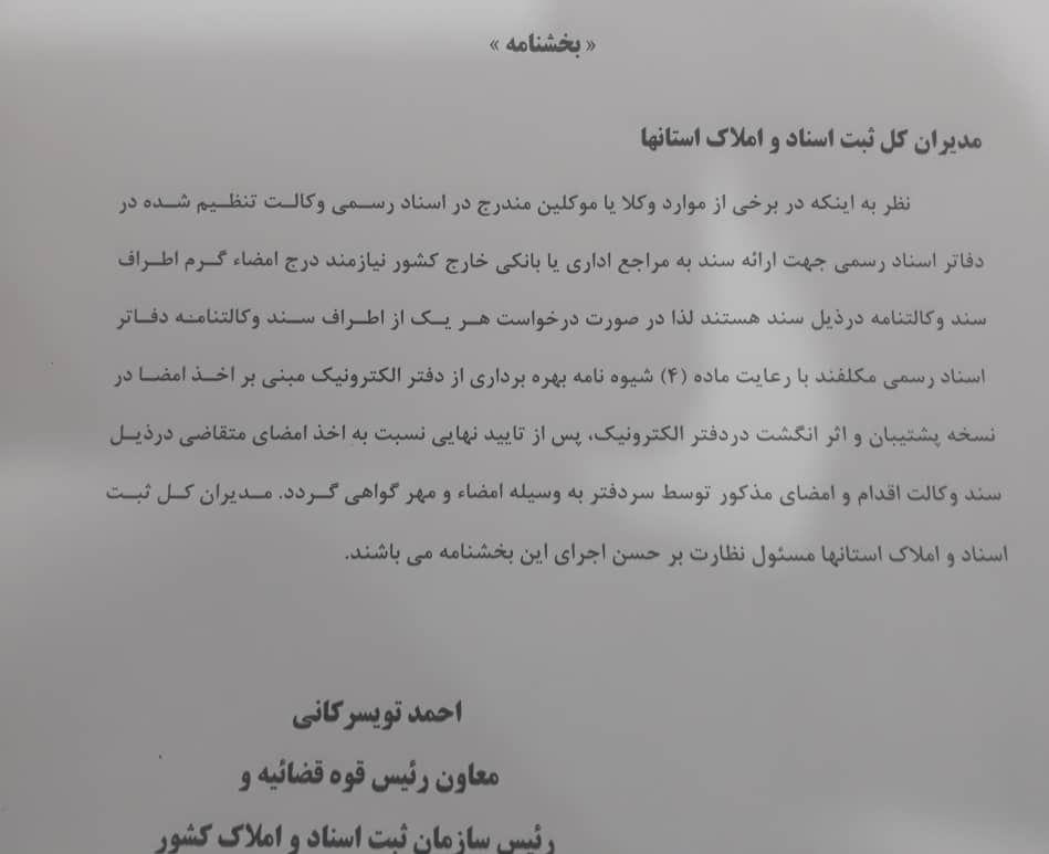 اخذ امضا گرم متقاضی ذیل سند وکالتنامه پس ازتایید نهایی بلامانع است - دفتر اسناد رسمی 662 تهران