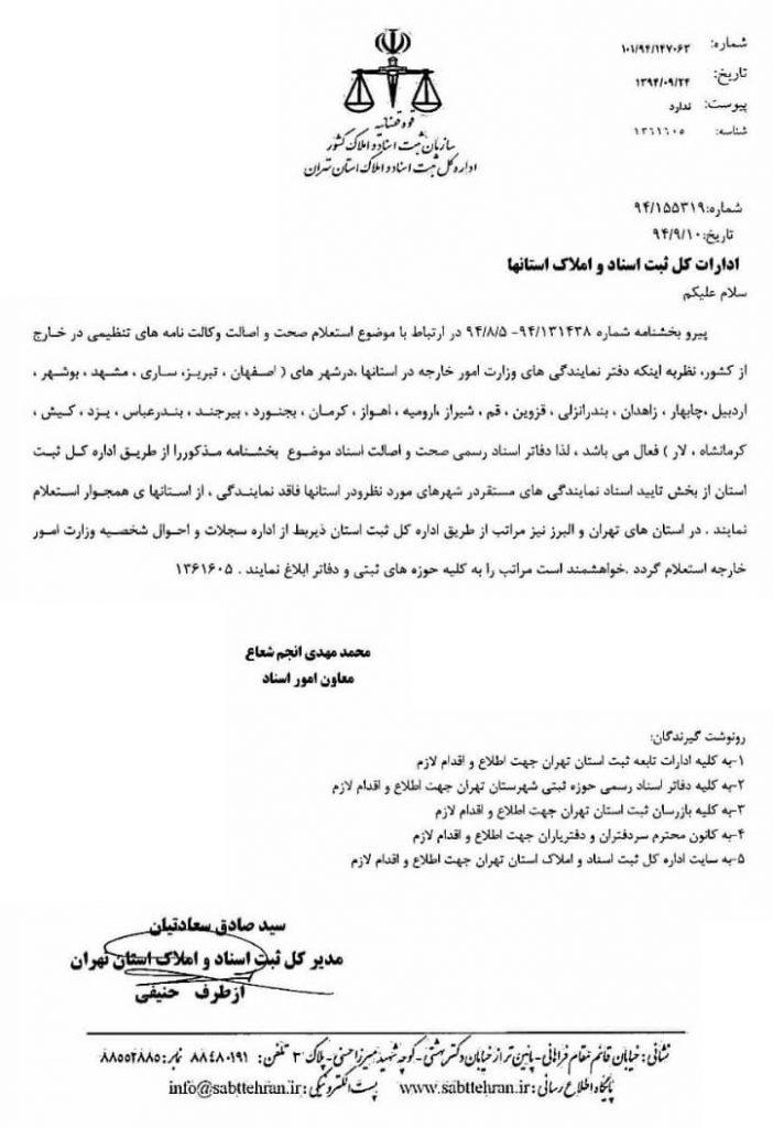 تایید وکالتنامه صادره از کنسولگری - دفتر اسناد رسمی 662 تهران
