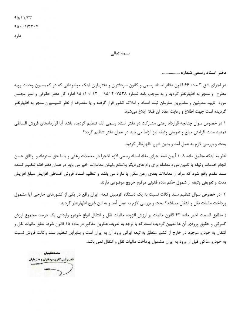 بلامانع بودن تنظیم اسناد فروش اقساطی - دفتر اسناد رسمی 662 تهران