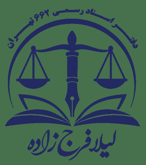 دفتر اسناد رسمی 662 تهران - سیستم رزرو تنظیم سند رسمی کانون سردفتران و دفتریاران ثبت اسناد رسمی